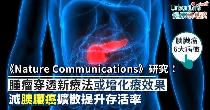 【胰臟癌治療】《Nature Communications》研究:腫瘤穿透新療法或增化療效果 減胰臟癌擴散提升存活率