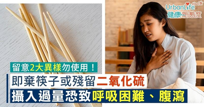 【免洗筷有毒?】即棄筷子或殘留二氧化硫?攝入過量恐過敏致呼吸困難、腹瀉