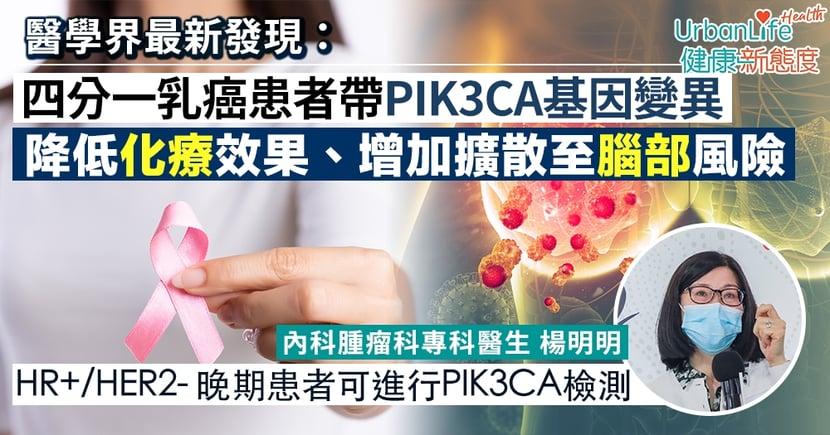 【乳癌基因】最新發現四分一乳癌患者帶PIK3CA基因變異 降低化療效果、增加擴散至腦部風險