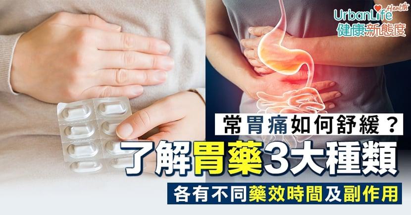 【胃藥種類】常胃痛如何舒緩?了解胃藥3大種類、藥效時間及副作用