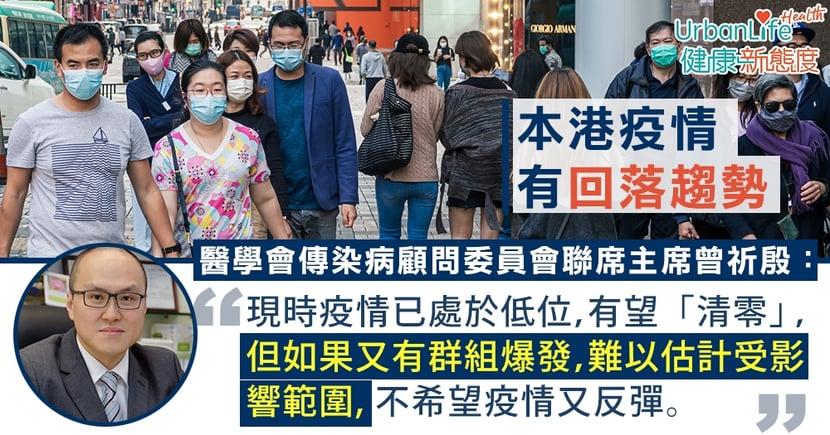 【新冠肺炎】曾祈殷:疫情現正處於關鍵時刻 還未是時候放寬社交距離措施