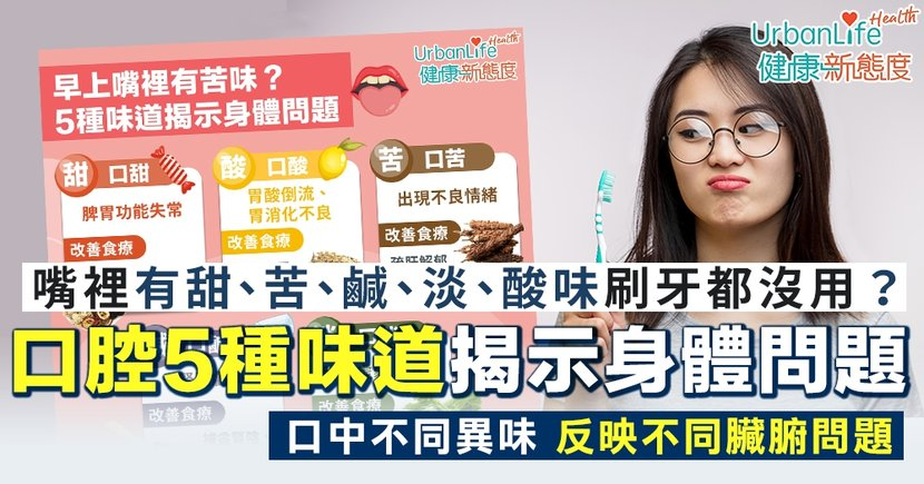 【口淡中醫】早上嘴裡有甜、苦、鹹、淡、酸味?圖解5種口腔味道揭示身體問題