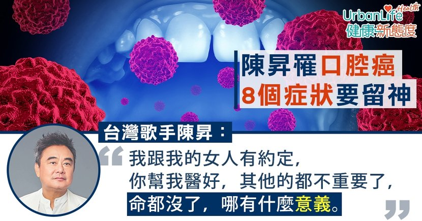 【口腔癌症狀】陳昇罹口腔癌哽咽不捨35年愛妻 口腔持續潰瘍等8個症狀要留神
