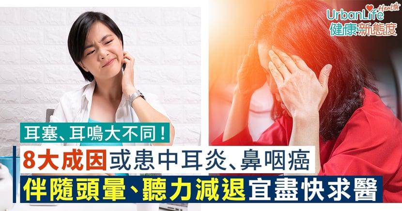 【耳鳴原因】8大成因或患中耳炎、鼻咽癌 伴隨頭暈、聽力減退宜盡快求醫