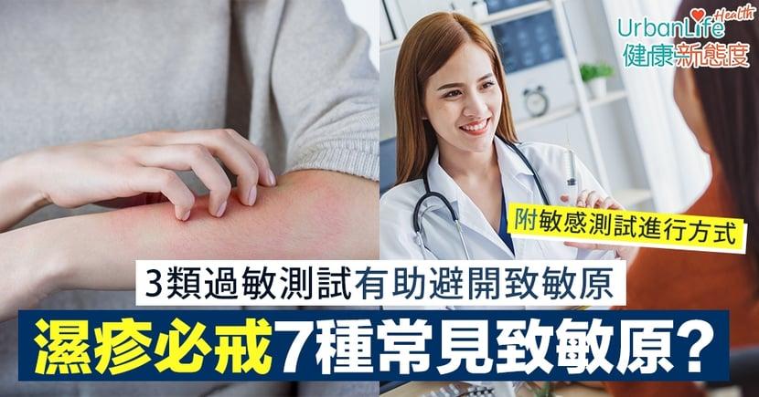 【濕疹致敏原】濕疹必戒7種常見致敏原?3類過敏測試有助避開致敏原