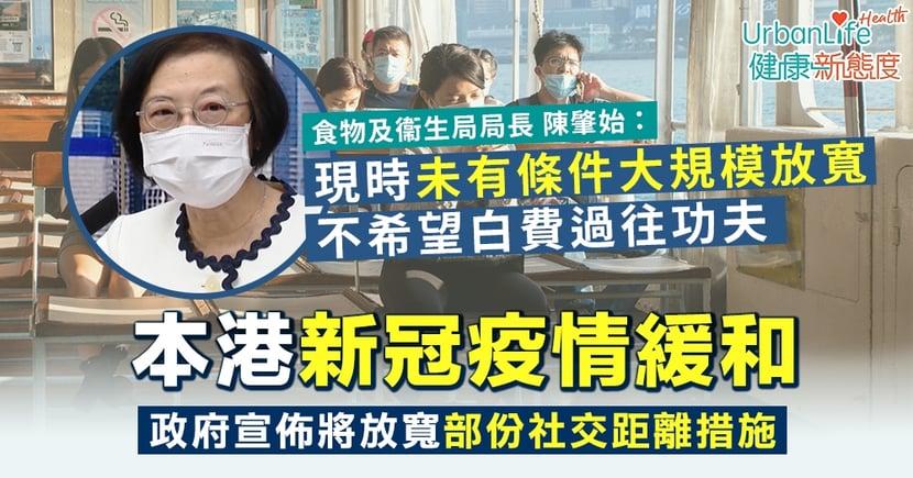 【新冠肺炎】陳肇始:現時未有條件大規模放寬防疫措施 不希望過往功夫毀於一旦