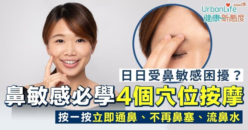 【鼻敏感穴位舒緩】必學4個穴位按摩 按一按立即通鼻、不再鼻塞