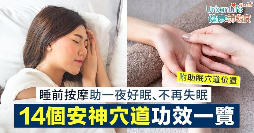 【失眠穴位】睡前按摩耳朵、腳部等14個安神穴道 讓你一夜好眠、不再失眠