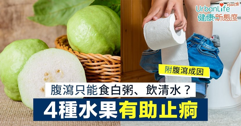 【止瀉水果】腹瀉只能食白粥、飲清水?蘋果、番石榴等4種水果有助止痾