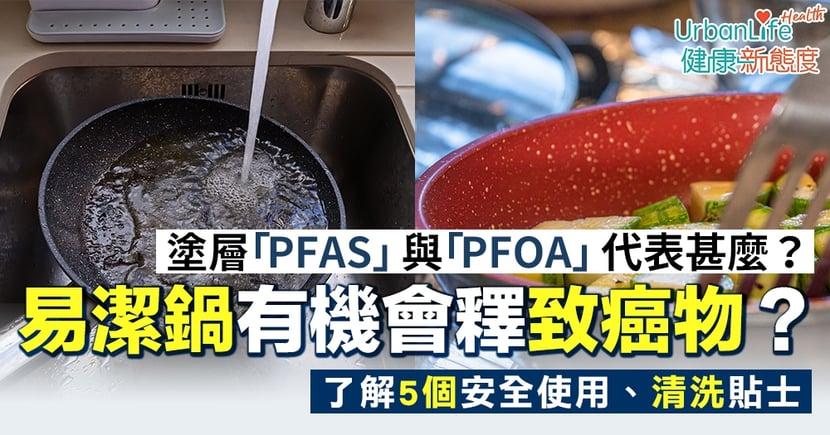 【易潔鑊塗層】易潔鍋有機會釋出致癌物?5個安全使用、清洗貼士