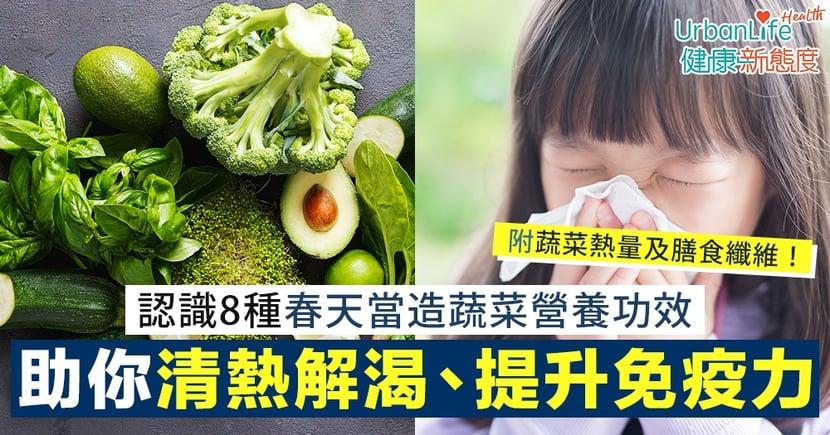 【春天蔬菜】認識8種春天當造蔬菜營養功效 助你清熱解渴、提升免疫力