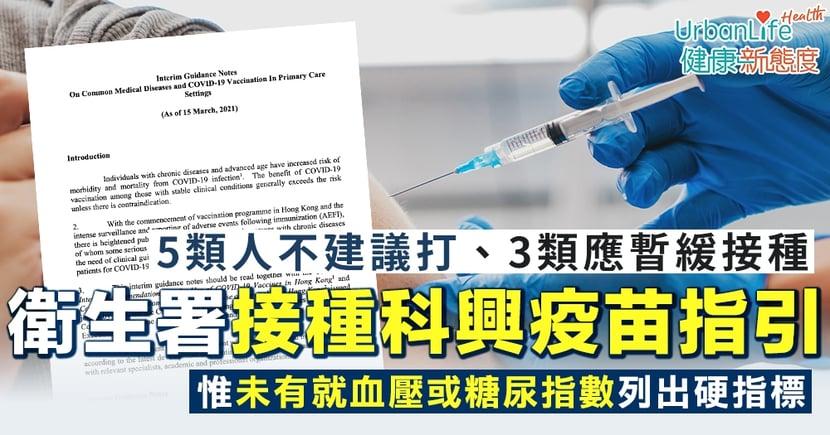 【新冠疫苗接種指引】衛生署公布接種科興疫苗指引 5類人不建議打、3類應暫緩接種