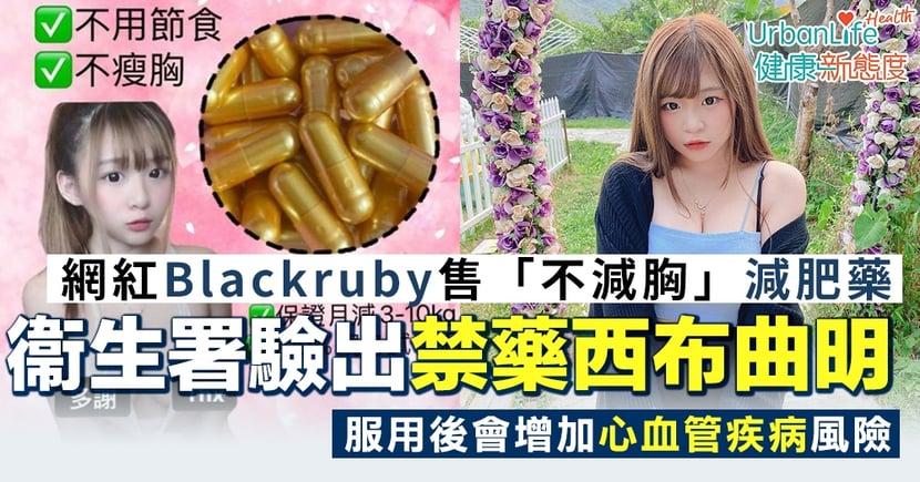 【減肥藥副作用】網紅Blackruby售「不減胸」減肥藥 衞生署驗出禁藥西布曲明籲勿購買