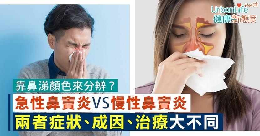 【急性VS慢性鼻竇炎】症狀、成因、治療有不同 靠鼻涕顏色、嗅覺/味覺能力來分辨