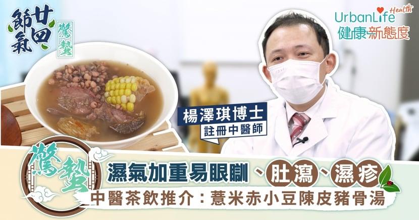 【廿四節氣:驚蟄】濕氣加重易眼瞓、肚瀉、濕疹 中醫湯水推介:薏米赤小豆陳皮豬骨湯