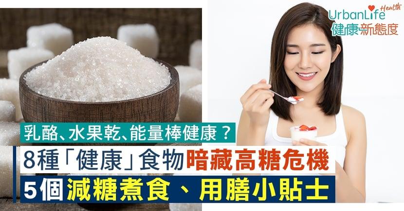 【高糖食物】8種「健康」食物暗藏高糖危機 5個減糖煮食、用膳小貼士