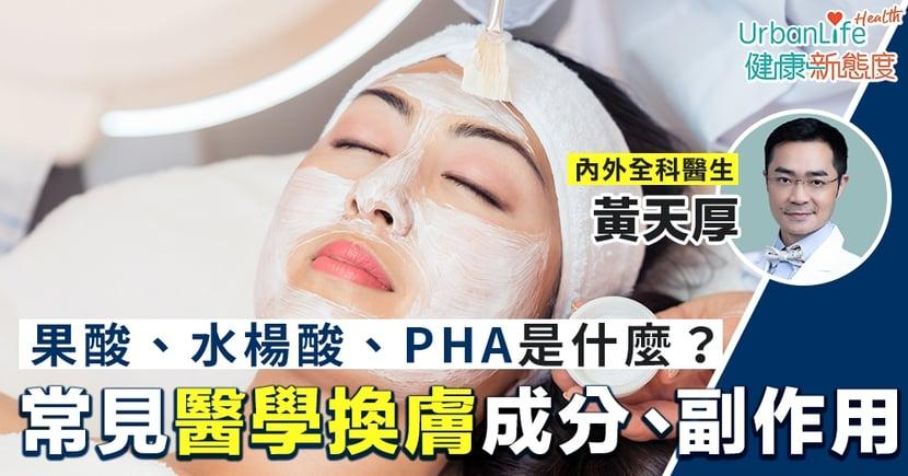 【果酸換膚效果】AHA、水楊酸、PHA是什麼?4款常見醫學換膚成分及副作用