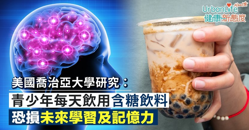 【記憶力食物】美國喬治亞大學研究:青少年每天飲用含糖飲料 恐損未來學習及記憶力