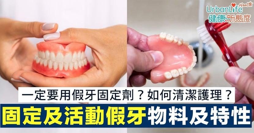 【假牙種類】一定要用假牙固定劑?如何清潔護理?了解固定式及活動式假牙物料及特性