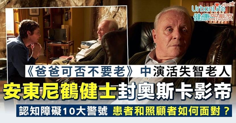 【爸爸可否不要老】安東尼鶴健士再封奧斯卡影帝 了解認知障礙症10大警號