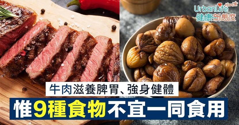 【牛肉禁忌】牛肉滋養脾胃、強身健體 惟有9種食物不宜一同食用