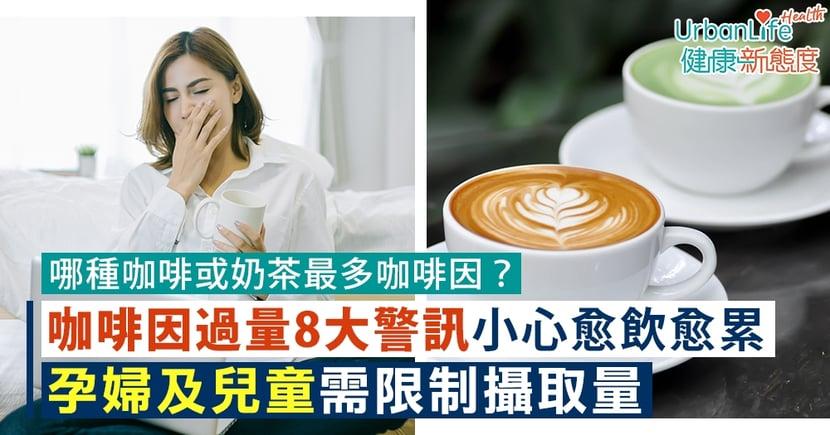 【咖啡因過量】哪種咖啡或奶茶最多咖啡因?攝取過量8大警訊小心愈飲愈累、頭痛心悸