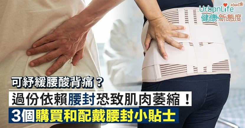 【腰封作用】可紓緩腰酸背痛?過份依賴恐致肌肉萎縮!3個購買腰封小貼士