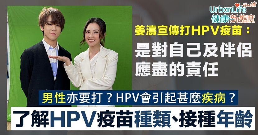 【HPV疫苗】姜濤宣傳打HPV疫苗:這是應盡的責任 HPV疫苗最好幾歲打?男性亦要打?