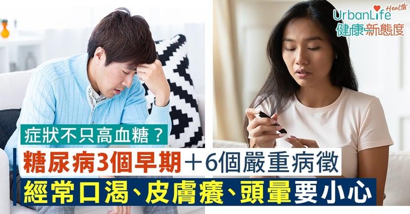 【糖尿病症狀】經常口渴、皮膚癢、頭暈要小心 了解糖尿病3個早期+6個嚴重病徵