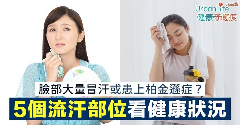 【流汗徵兆】臉部大量冒汗或患上柏金遜症?從身體5個流汗部位看出健康狀況