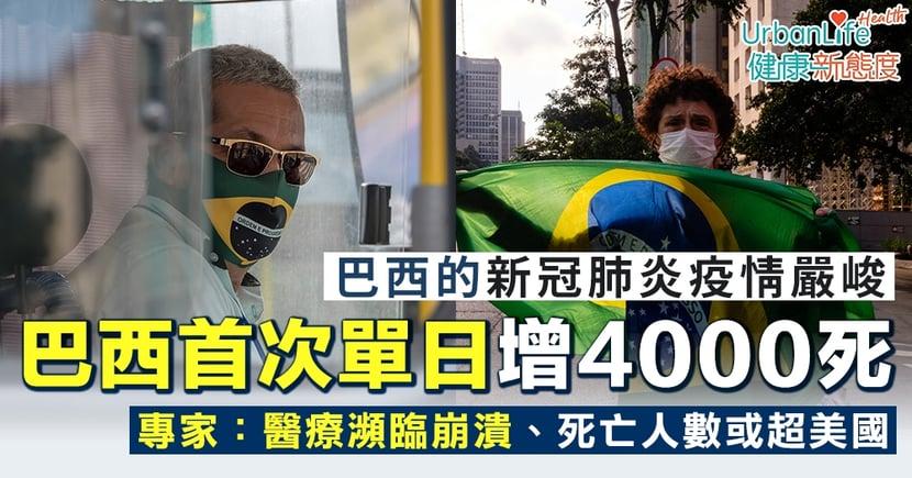 【新冠肺炎】巴西疫情嚴峻首次單日增逾4000死 專家:醫療瀕臨崩潰、死亡人數或超美國