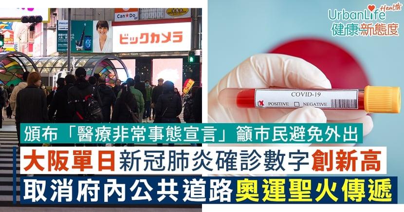 【日本疫情】大阪單日新冠肺炎確診數字創新高 取消府內公共道路奧運聖火傳遞