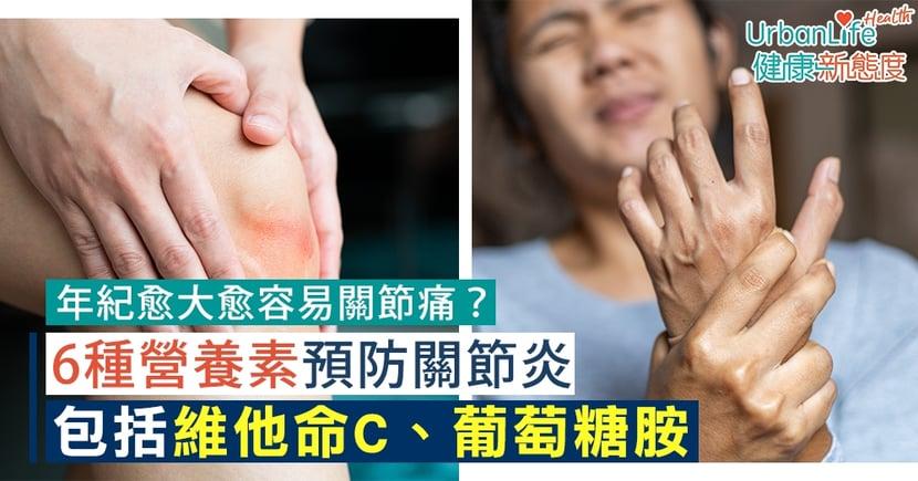 【關節保養】年紀愈大愈容易關節痛?維他命C、葡萄糖胺等6種營養素預防關節炎
