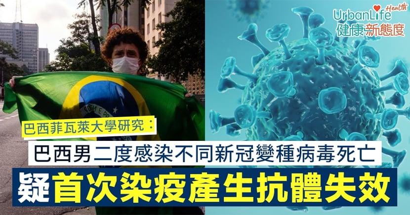 【新冠肺炎】巴西男二度感染不同新冠變種病毒死亡 研究:疑首次染疫產生的抗體失效