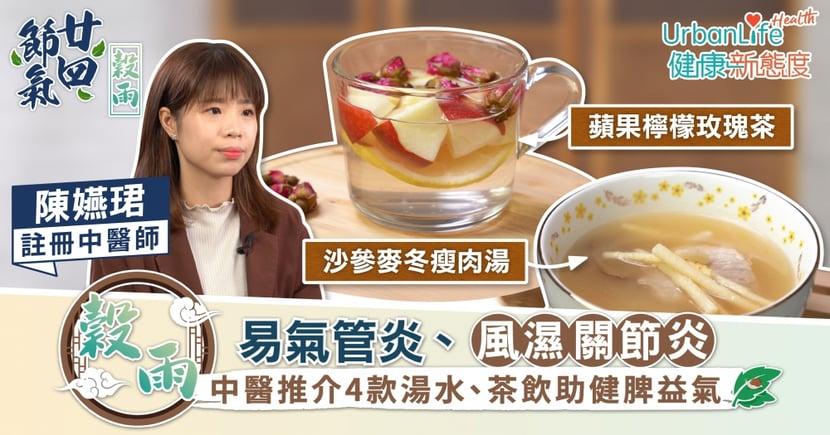 【廿四節氣:穀雨】易氣管炎、風濕關節炎 中醫推介4款湯水、茶飲助健脾益氣