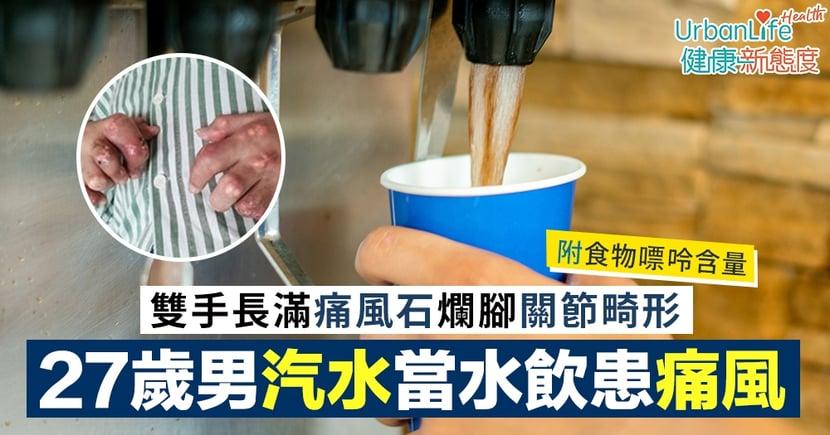 【痛風飲食】27歲男汽水果汁當水飲 雙手長滿痛風石爛腳關節畸形(附不同食物嘌呤含量)