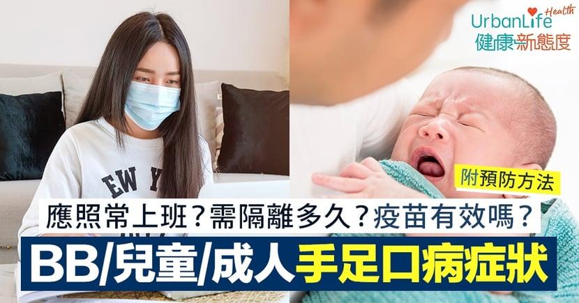 【手足口病病徵】BB、兒童、成人症狀有何差別?需要隔離嗎?12個預防手足口病方法
