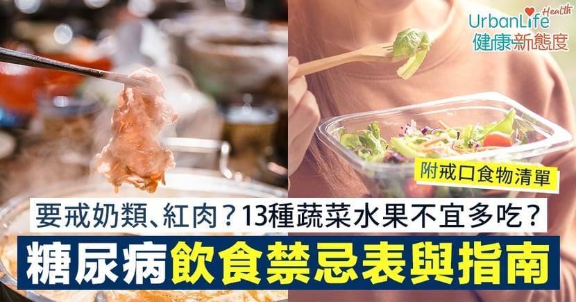 【糖尿病戒口】糖尿病飲食禁忌表 有13種蔬菜水果不要吃?