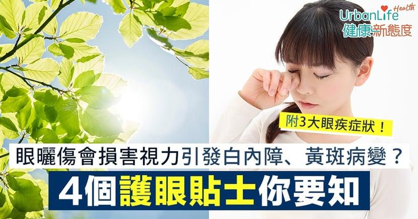 【護眼方法】眼曬傷會損害視力引發白內障、黃斑病變?4個護眼貼士你要知