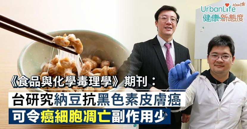 【納豆營養】台研究:納豆萃取物有效抗黑色素皮膚癌 令癌細胞凋亡副作用少