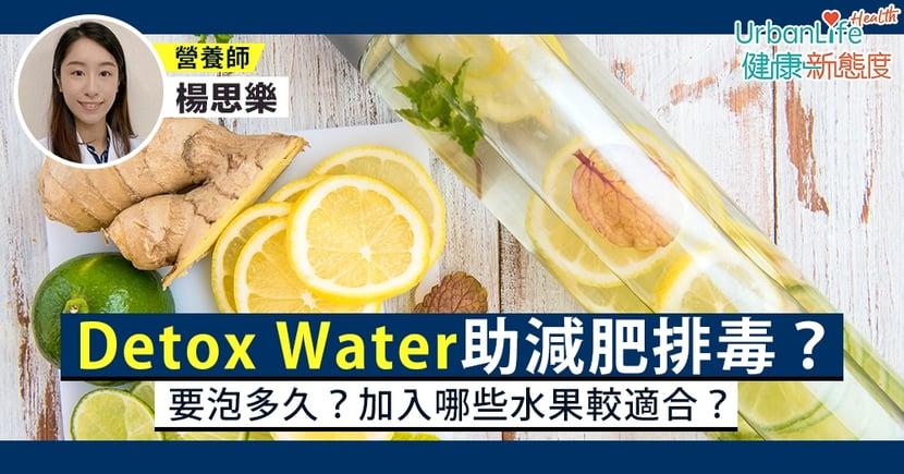 【排毒水果茶】Detox Water助減肥排毒?要泡多久?加入哪些水果較適合?