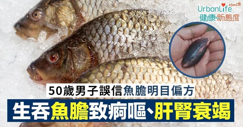 【魚膽中毒】50歲男子信魚膽明目偏方 生吞鯇魚膽致痾嘔肚痛、肝腎衰竭