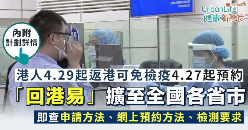 【回港易計劃懶人包】港人4.29起可返港免隔離檢疫!即查申請資格、網上預約方法、檢測要求