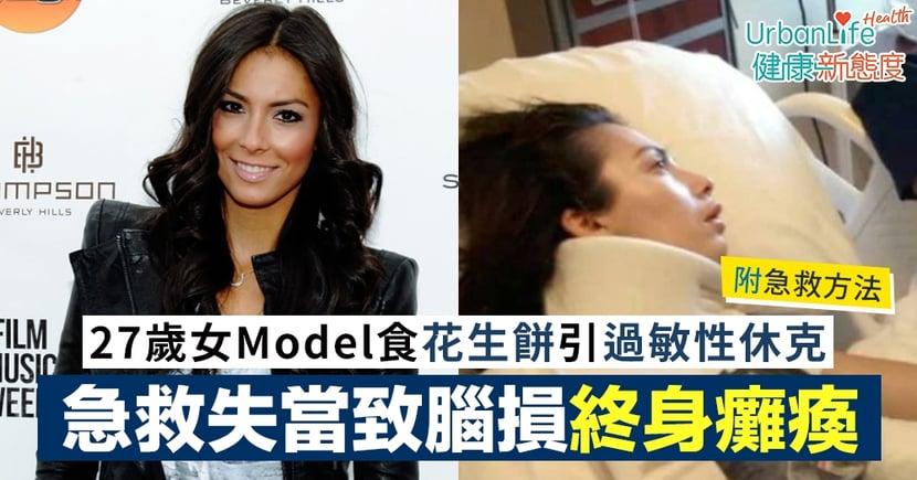 【過敏性休克】27歲女Model食花生餅引過敏性休克 急救失當致腦損終身癱瘓不能說話(附急救方法)
