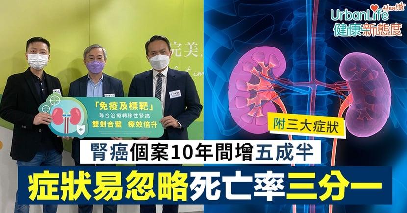 【腎癌症狀】腎癌個案10年間增五成半 症狀易忽略死亡率達三分一(附三大症狀)