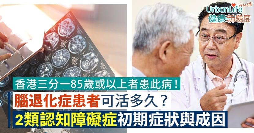 【腦退化症壽命】香港三分一85歲或以上長者患此病!了解症狀與成因、患者可活多久?