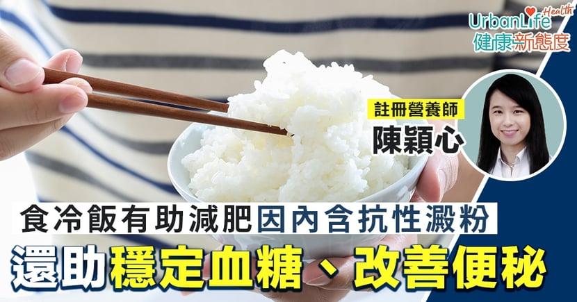 【減肥方法】食冷飯有助減肥因內含抗性澱粉 還有助穩定血糖、改善便秘