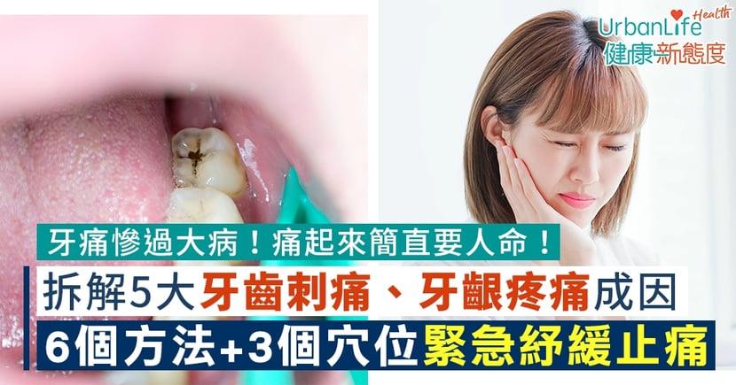 【牙痛止痛方法】拆解5大牙痛成因 6個方法+3個穴位緊急紓緩止痛