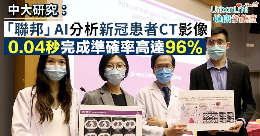 【新冠肺炎檢測】中大研AI分析新冠患者CT影像 0.04秒完成準確率高達96%