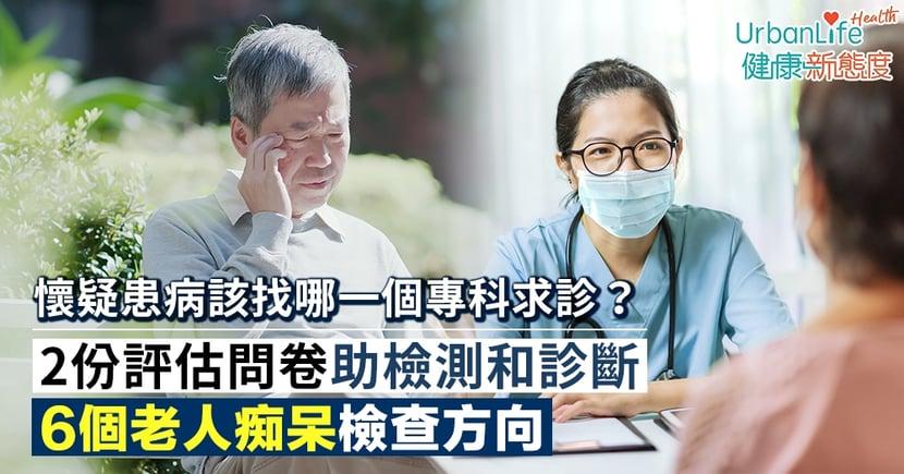 【老人痴呆症測試】懷疑患病該到哪一個專科求診?2份評估問卷有助檢測和診斷